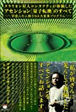 クラリオン星人コンタクティが体験した アセンション[量子転換]のすべて  宇宙人の人類DNA大変革プログラム
