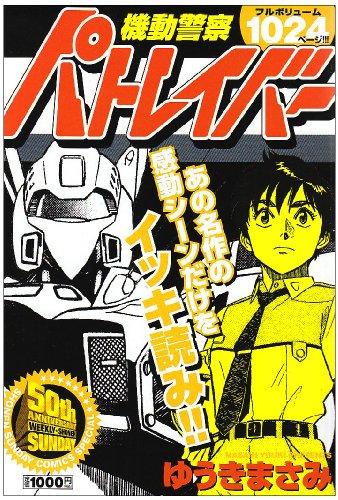 機動警察パトレイバー 特別版 (少年サンデーコミックススペシャル)