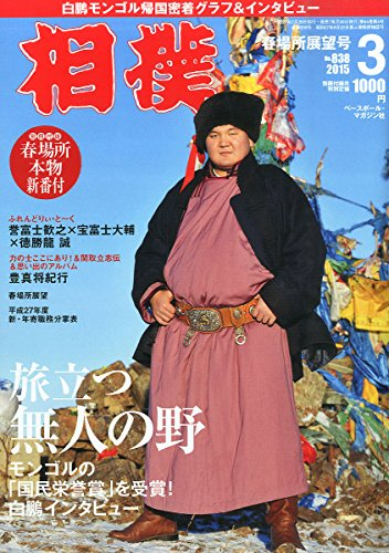 相撲 2015年 03 月号 [雑誌]