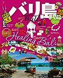 バリ島 2010 (マップルマガジン A 11)