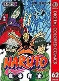 NARUTO―ナルト― カラー版 62 (ジャンプコミックスDIGITAL)