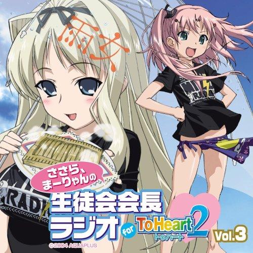 ラジオCD「ささら、まーりゃんの生徒会会長ラジオ for ToHeart2」Vol.3