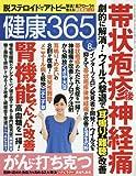 健康365(サンロクゴ) 2016年 08 月号 [雑誌]