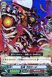 【 カードファイト!! ヴァンガード】 封竜 ブロケード RR《 封竜解放 》 bt11-010