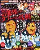 実話ナックルズ 2012年 02月号 [雑誌]