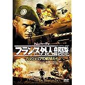 フランス外人部隊 アルジェリアの戦狼たち [DVD]