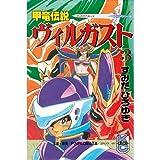 甲竜伝説ヴィルガスト 3 (コミックボンボン)