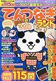 てんつなぎランド 2012年 08月号 [雑誌] [雑誌] / ぶんか社 (刊)