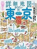 詳細地図で歩きたい町 東京 2017 (JTBのムック)