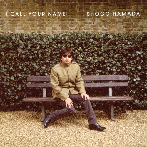 君の名を呼ぶ