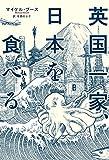 英国一家、日本を食べる 亜紀書房翻訳ノンフィクション