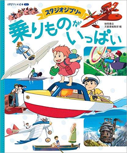 スタジオジブリの 乗りものがいっぱい: 徳間アニメ絵本ミニ