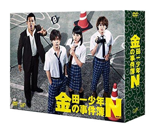 「金田一少年の事件簿N(neo)」DVD-BOX[DVD]