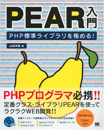 PEAR入門 PHP標準ライブラリを極める! [大型本] / 山田 祥寛 (著); 翔泳社 (刊)