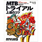 MTBトライアル上達のコツ―バイクコントロール自由自在 (エイムック―Bicycle club how to series (110))