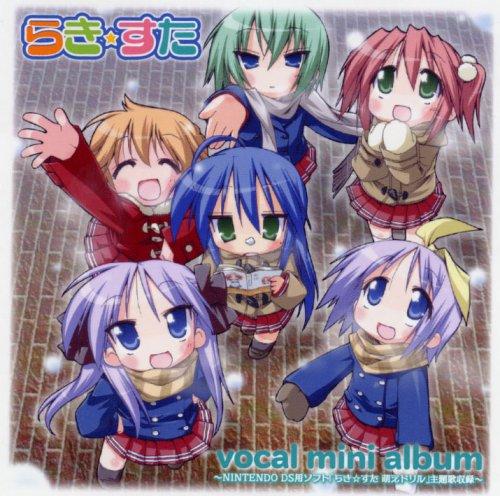 『らき☆すた』vocal mini album