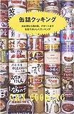 缶詰クッキング―お総菜から酒の肴、デザートまで缶詰でおいしくクッキング