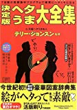 決定版 ヘタうま大全集 (キンテリの王様ブックシリーズ)