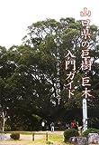山口県の巨樹・巨木入門ガイド