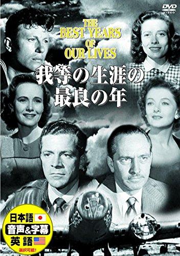 我等の生涯の最良の年 日本語吹替版 フレデリック・マーチ マーナ・ロイ DDC-040N [DVD]