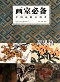 img - for Vegetables and Fruits: Illustrated Essential Chinese Painting Technique (Chinese Edition) book / textbook / text book