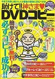 助けて!!神さま・DVDコピー (マイウェイムック 〈神様ヘルプPCシリーズ〉 2)