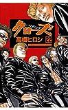 クローズ(22) (少年チャンピオン・コミックス)
