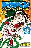 ドカベン ドリームトーナメント編(19): 少年チャンピオン・コミックス
