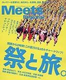 Meets Regional(ミーツ リージョナル) 2016年 08 月号 [雑誌]