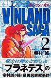 ヴィンランド・サガ(2) (少年マガジンコミックス)