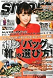 smart (スマート) 2012年 11月号 [雑誌]