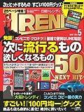 日経 TRENDY (トレンディ) 2014年 05月号 [雑誌]