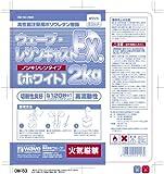 レジンキャストEX 2kg (ノンキシレンホワイト)