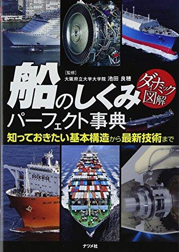 ダイナミック図解 船のしくみパーフェクト事典