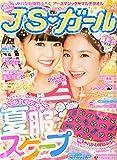 JSガール Vol.21 2014年8月号