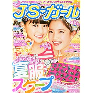 JSガール Vol.21 2014年 08月号 [雑誌]