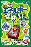エネルギー変換カードゲーム