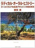 ラディカル・オーラル・ヒストリー―オーストラリア先住民アボリジニの歴史実践