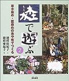 森で遊ぶ〈2〉草木染め・藍染めの糸や布でつくる