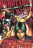 MOMOTAROH VS真島零-不死の女神 2 (2) (ミッシィコミックス)