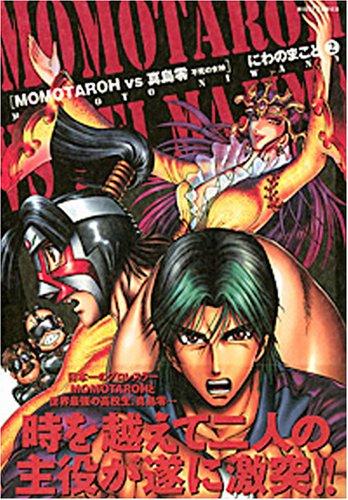 MOMOTAROH VS真島零-不死の女神 2 (ミッシィコミックス)