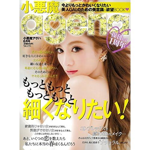 小悪魔ageha 2016年 06 月号 [雑誌]: 姉ageha(お姉さんアゲハ) 増刊