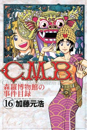 C.M.B.森羅博物館の事件目録(16) (月刊マガジンコミックス)
