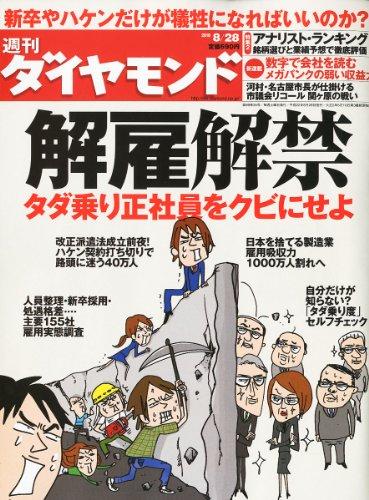 週刊 ダイヤモンド 2010年 8/28号 [雑誌]