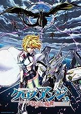 「クロスアンジュ」BD全8巻予約受付中。第1巻にイベント優先券封入