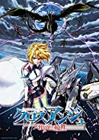 クロスアンジュ 天使と竜の輪舞 第5巻 [Blu-ray]