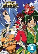 テレビアニメ ドラゴンコレクション VOL.1 [DVD]