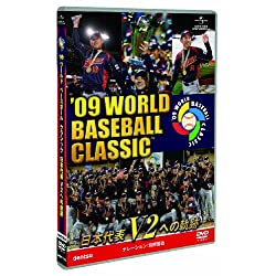 '09 WBC 日本代表 V2への軌跡