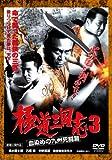 極道三国志3 血染めの九州死闘篇[DVD]