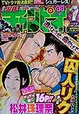 週刊少年チャンピオン 2012年10月11日号 No.44